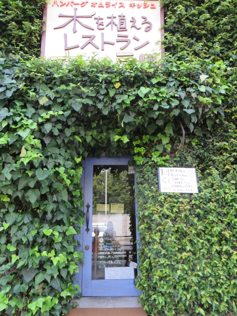 I love the vines that have swallowed this restaurant.