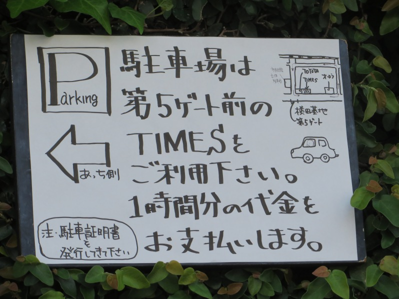 A closer view of the sign on the vine-covered restaurant. The mix of English and Japanese, as well as the casual, hand-drawn style, is typical around Fussa.